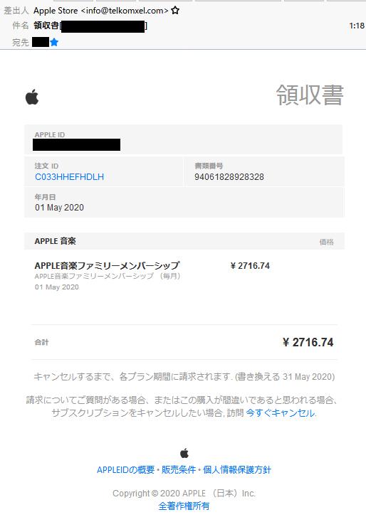Apple 領収 書 領収書 - Apple コミュニティ
