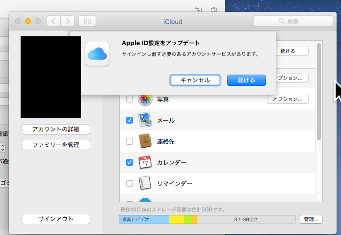 直す し 更新 あります ある Apple サイン アカウント 必要 が id イン を の サービス 設定