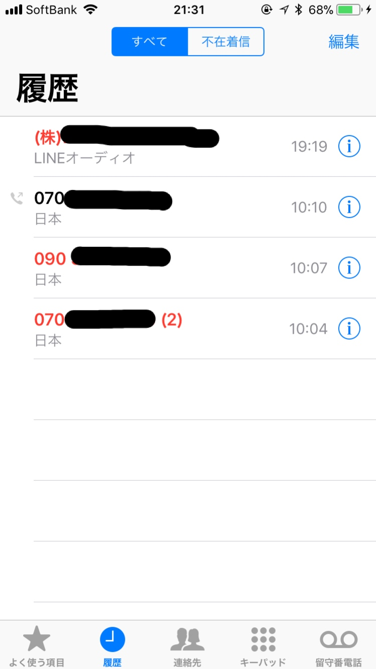 履歴 line 通話