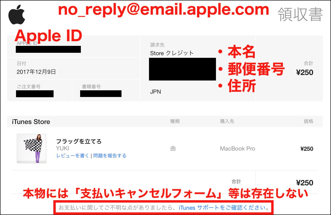 Apple 領収 書 領収証/各種書類 - ショッピングのサポート