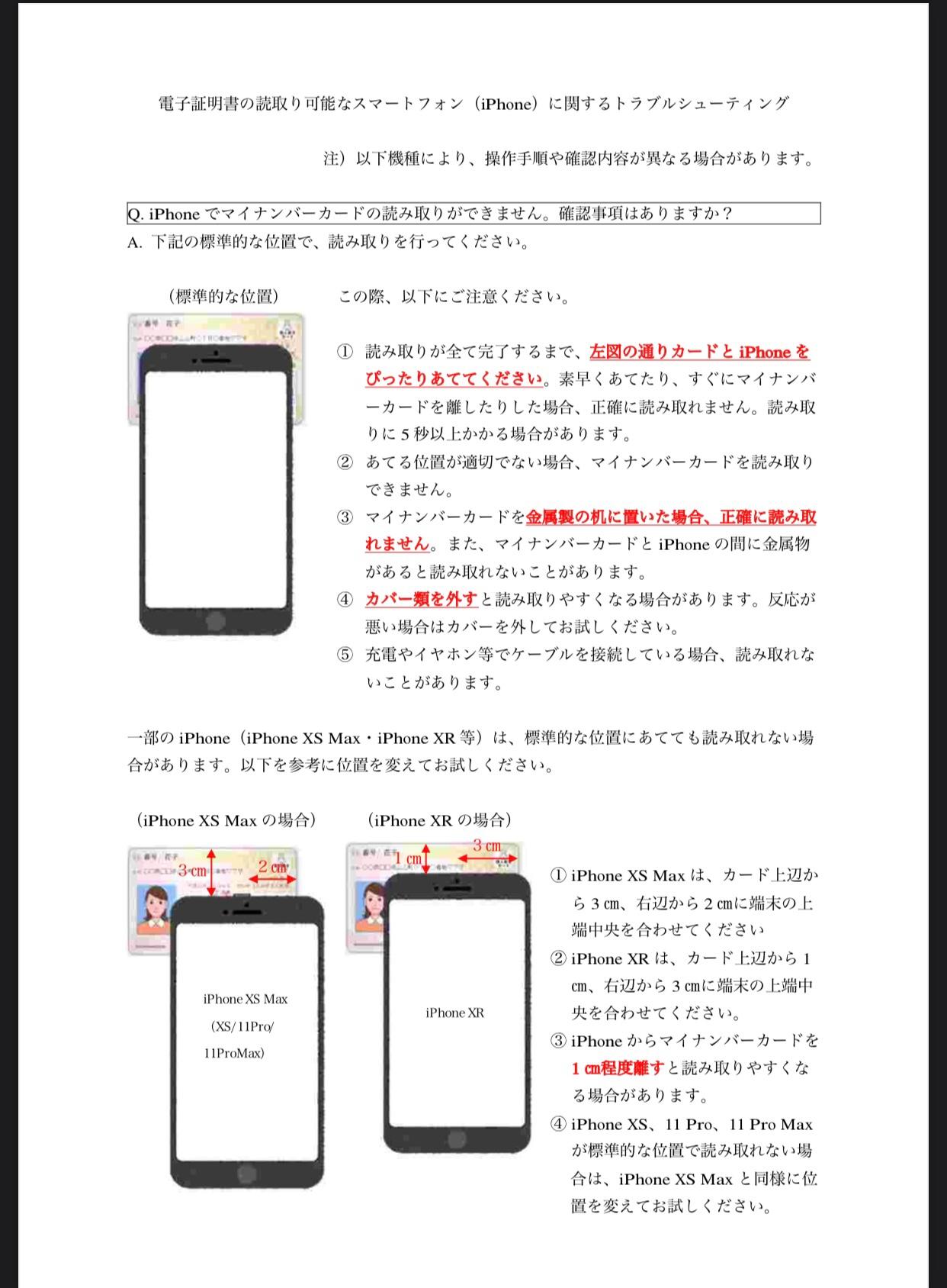 ナンバーカード 読み取れ マイ ない Iphone