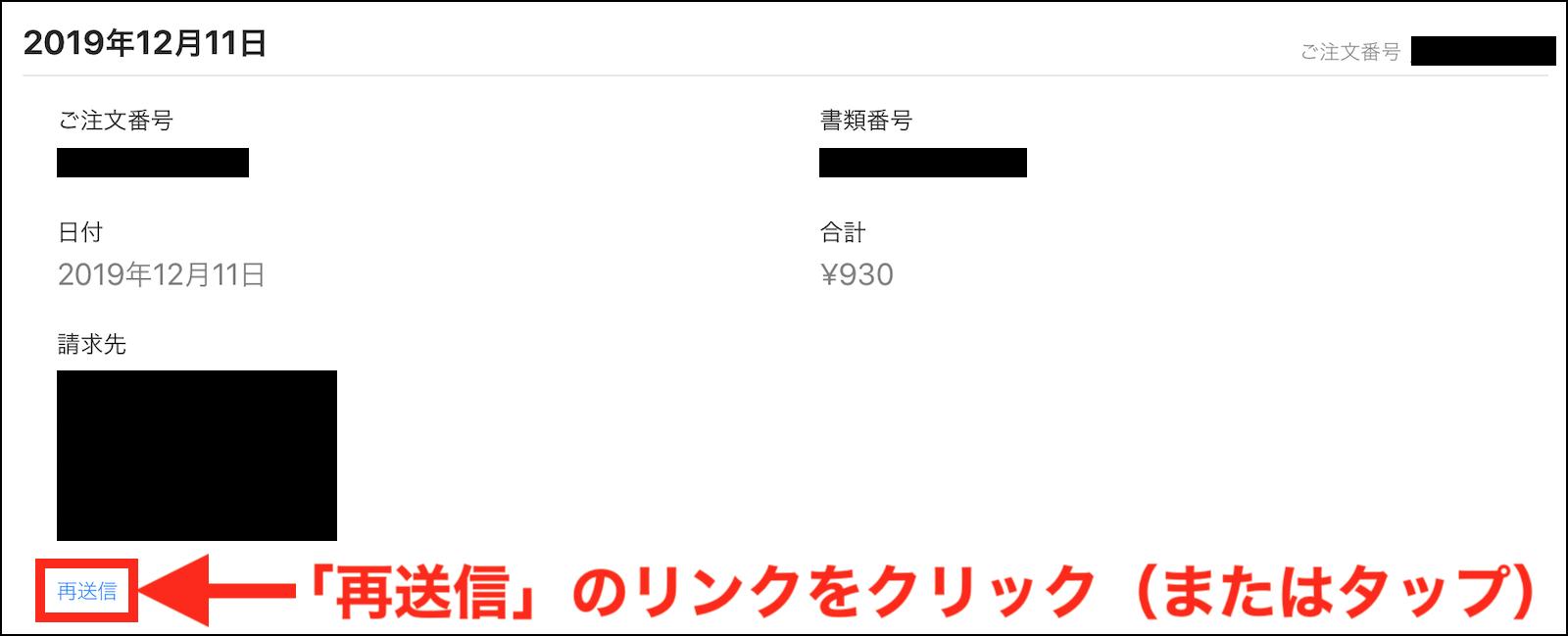 Apple 領収 書 領収書はどこの画面で見たらいいですか - Apple