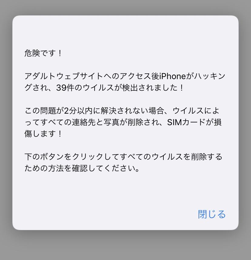 ハッキング まし iphone 使用 た され の が ご