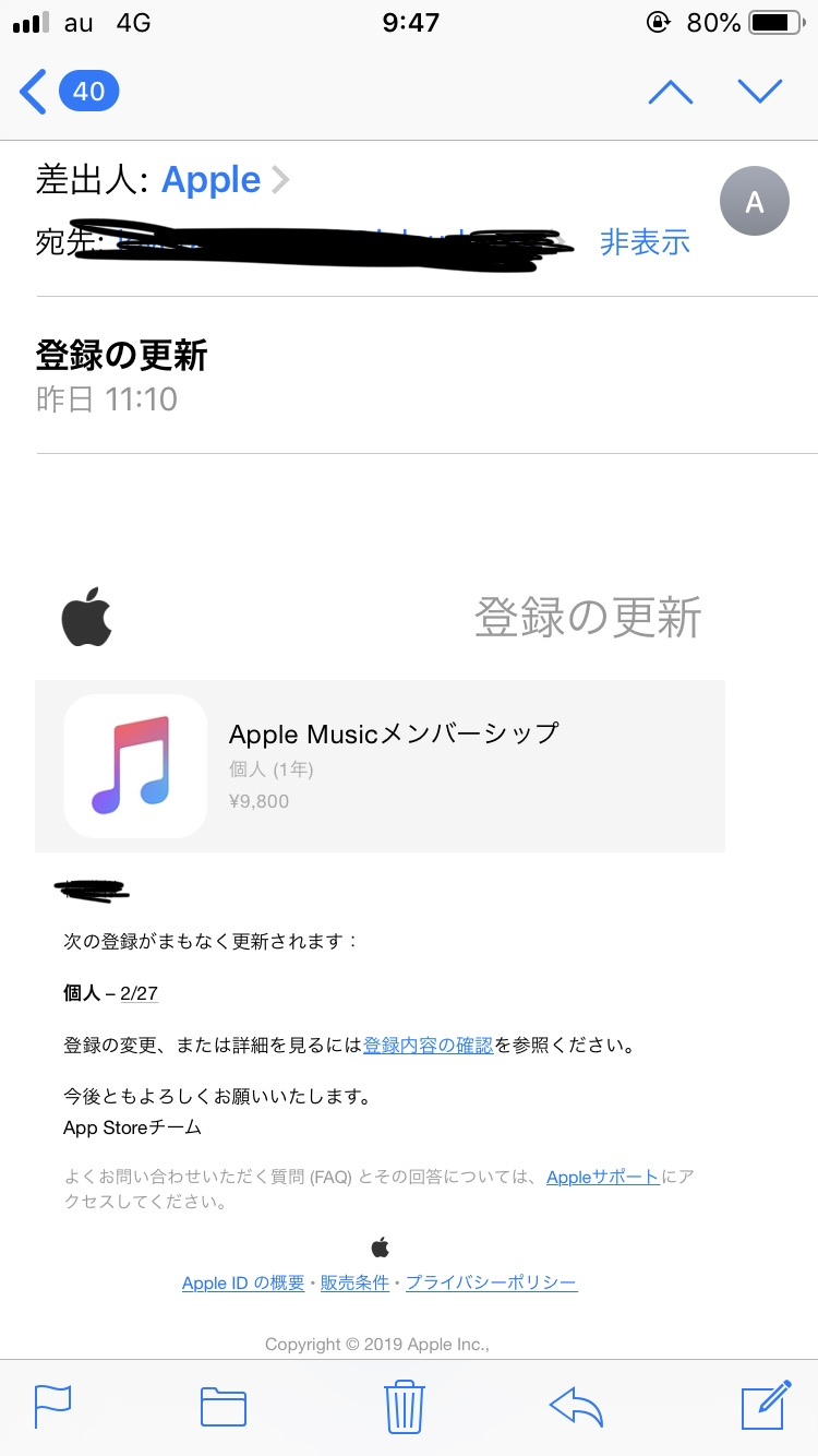 解約 apple ミュージック