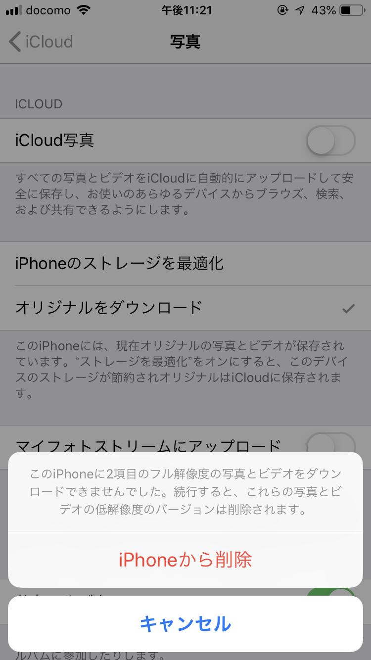 iphone 写真 ダウンロード できません