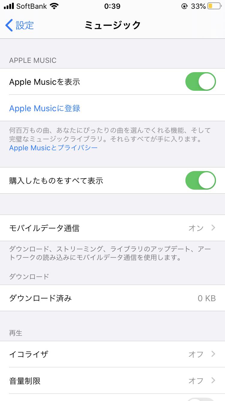 ミュージック イコライザ アップル