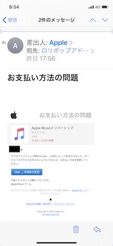 問題 apple お の 支払い 方法