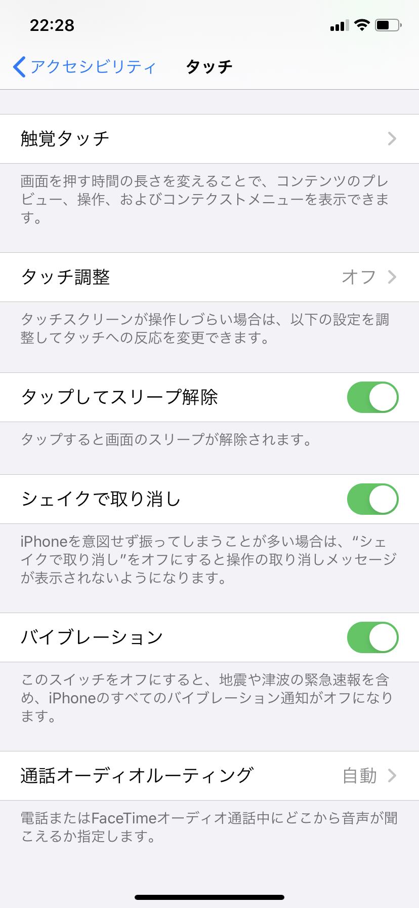 Iphone7 背面 タップ iPhoneの「背面タップ」にスクリーンショットを設定する方法(iOS 14新機能)