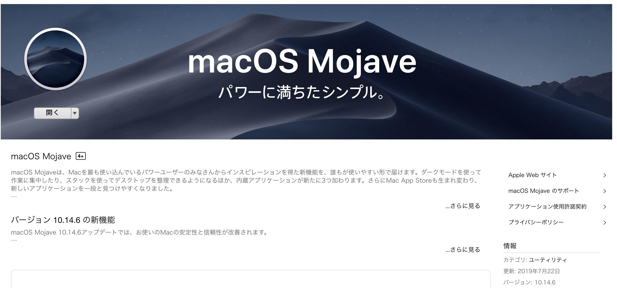 て の ため 使用 mojave インストール いる は インストール アプリケーション は し この 破損 macos macos できません に