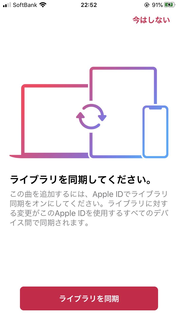 ミュージック 同期 iphone