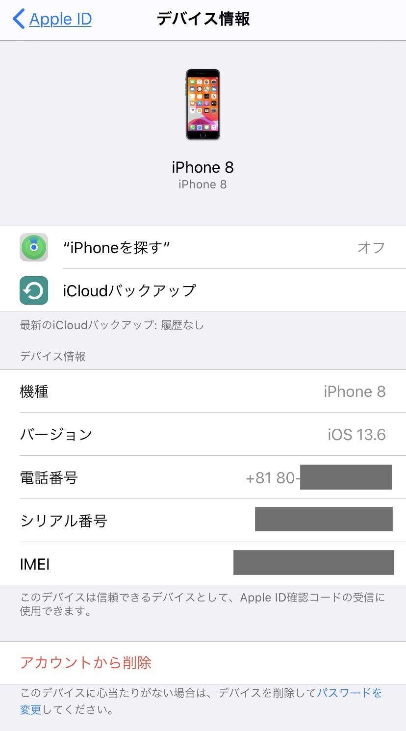 を 探す オフ iphone