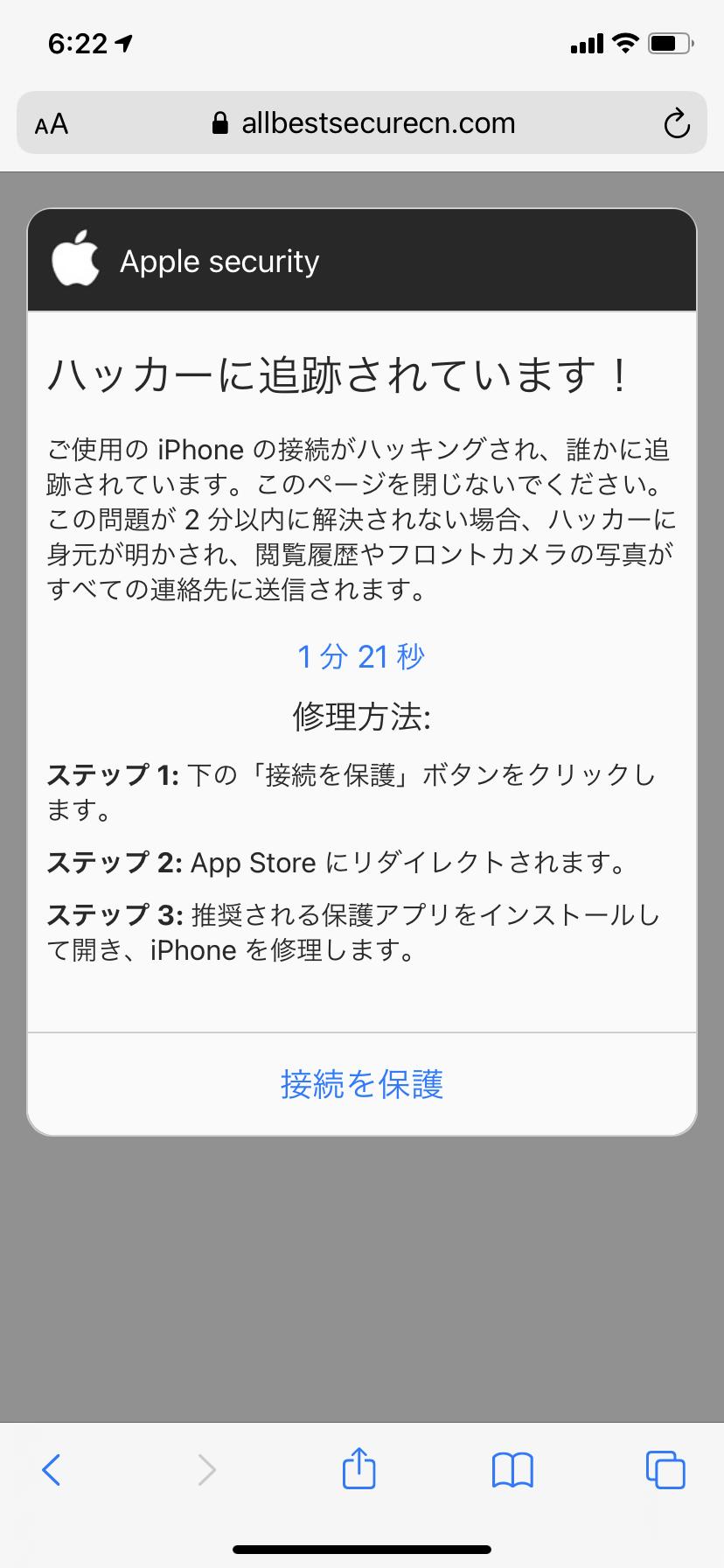 た 警告 まし ハッキング iphone が され