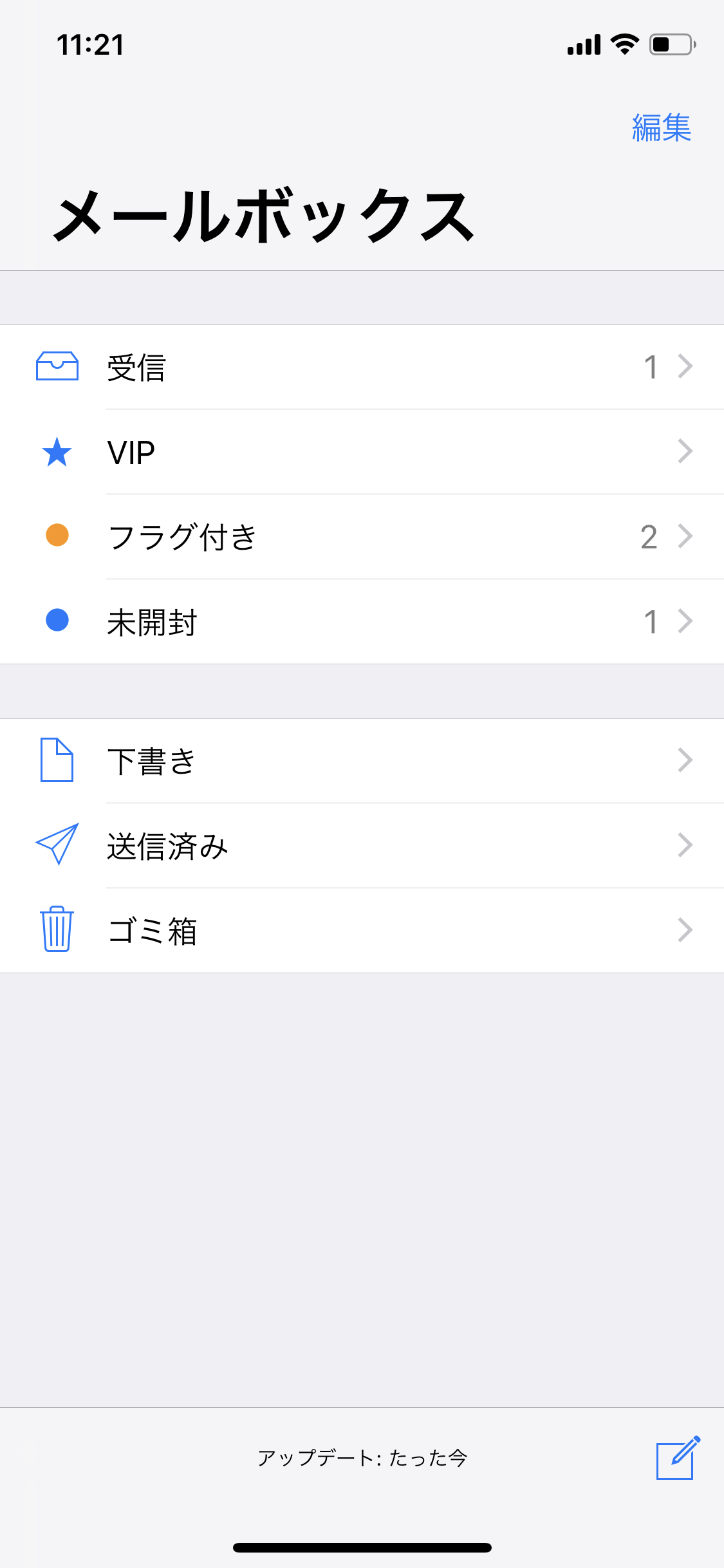 Iphone 迷惑 メール フォルダ