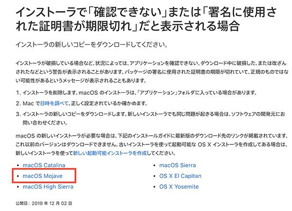 この macos mojave インストール アプリケーション は 破損 し て いる ため macos の インストール に は 使用 できません MacOSのアップデートが破損しているためインストールに使用できない
