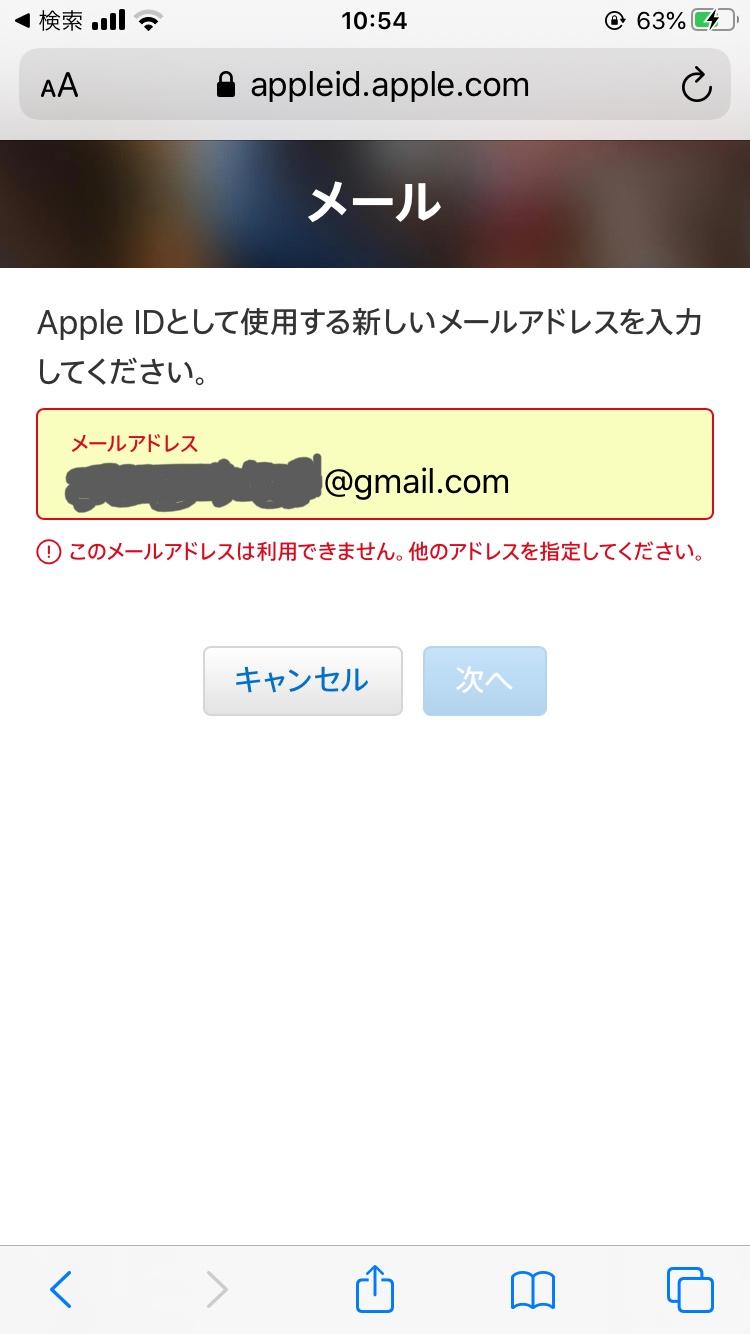 メール アドレス 変更 g