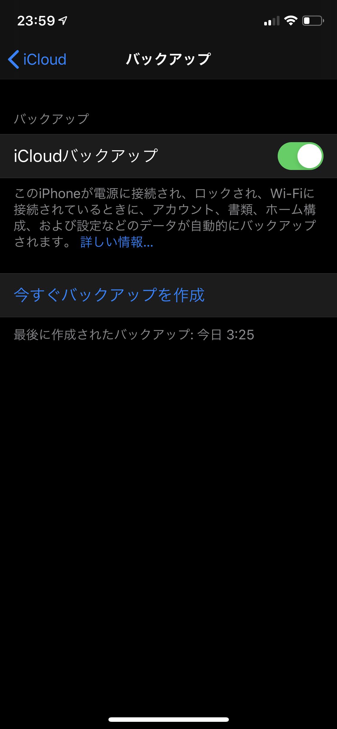 バックアップ できない icloud iphone